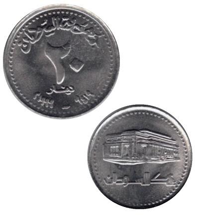 Worldcoins Sudan 20 Dinars