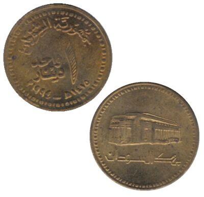 Worldcoins Sudan 1 Dinar