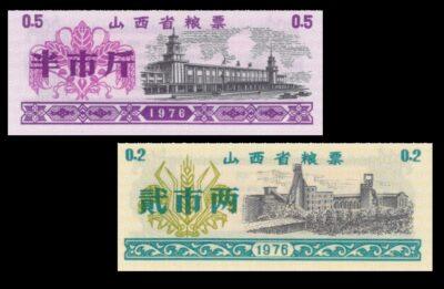 Bankbiljetten China Coupon